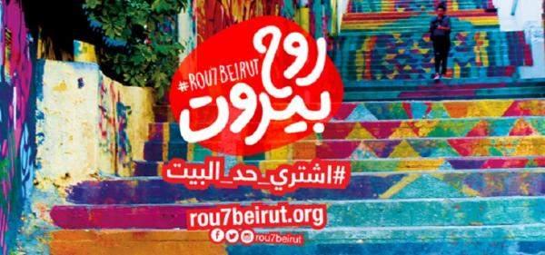 """جمعيات لبنانية تتعاون للحفاظ على """"روح بيروت"""" !!"""