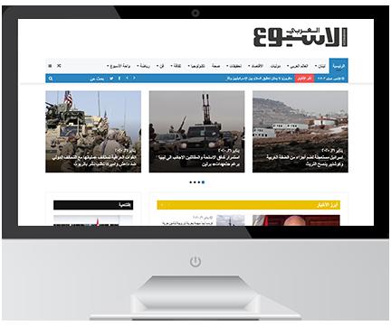Arabweek – الأسبوع العربي
